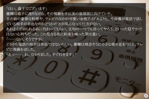 ぼくのサンタクロース Game Screen Shot2
