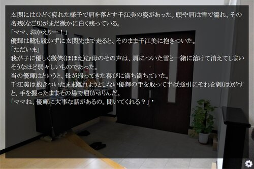 ぼくのサンタクロース Game Screen Shot4