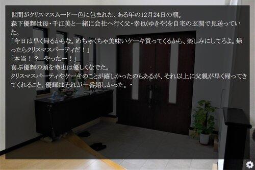 ぼくのサンタクロース Game Screen Shot5