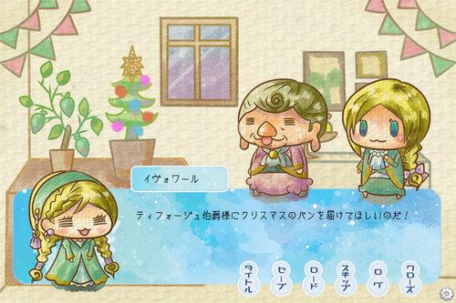 クリスマスぱん! Game Screen Shot1