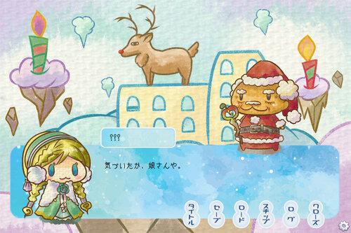 クリスマスぱん! Game Screen Shot4