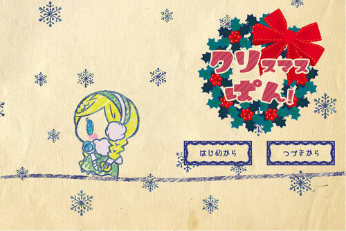 クリスマスぱん! Game Screen Shots