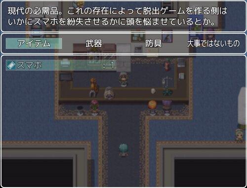 新ジャンル「ゆかいな脱出ゲーム」 Game Screen Shot2