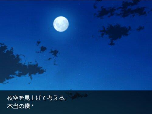 本当の僕 (ブラウザ版) Game Screen Shot2