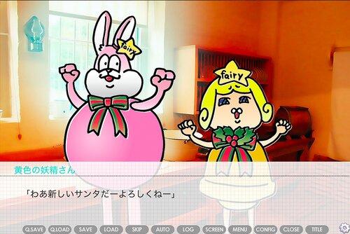 秘密結社ジングルベル〜サンタの謎を追え!〜 Game Screen Shot2