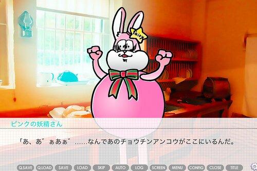 秘密結社ジングルベル〜サンタの謎を追え!〜 Game Screen Shot3