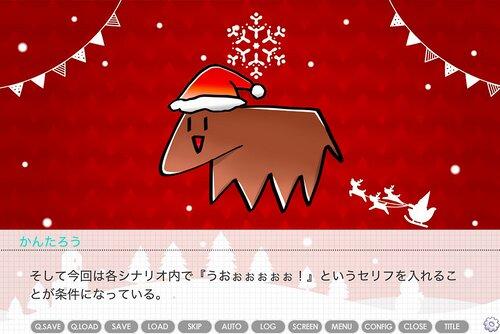 秘密結社ジングルベル〜サンタの謎を追え!〜 Game Screen Shot4