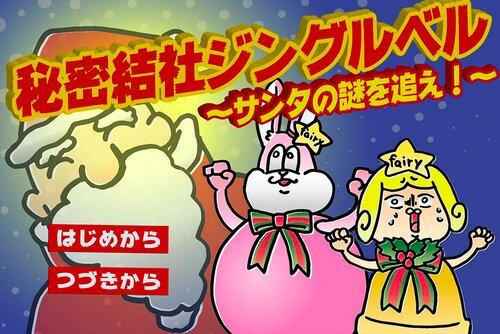 秘密結社ジングルベル〜サンタの謎を追え!〜 Game Screen Shots
