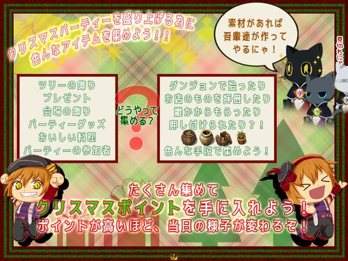 レトリカルワンダーランド-クリスマスの夢- Game Screen Shot