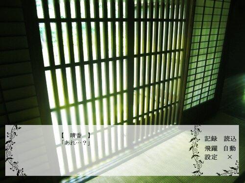 白夢の愁い【リメイク版】 Game Screen Shot2