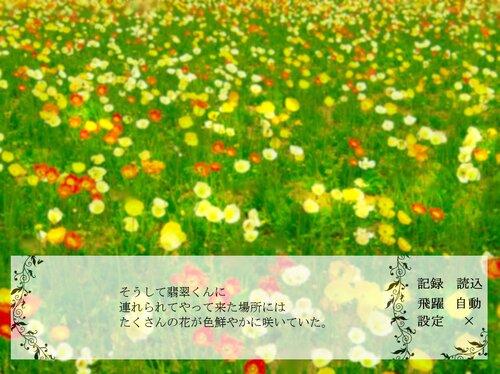 白夢の愁い【リメイク版】 Game Screen Shot4