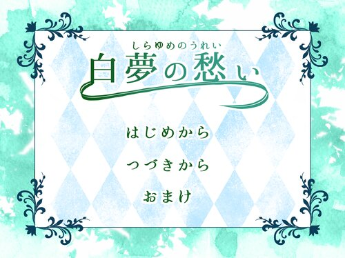 白夢の愁い【リメイク版】 Game Screen Shot5
