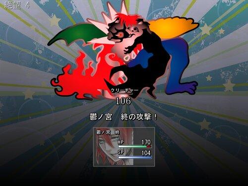 絶望イーター Game Screen Shot5