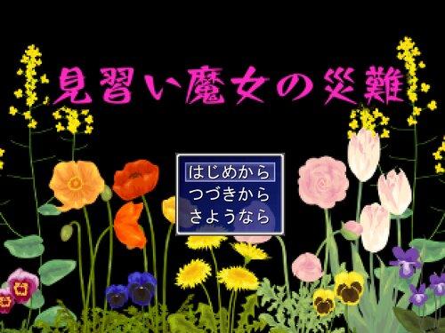 見習い魔女の災難 Game Screen Shot5