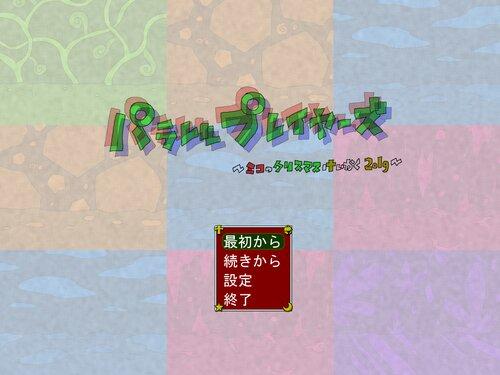 パラレルプレイヤーズ ~ミコのクリスマスけいかく2019~ Game Screen Shot2