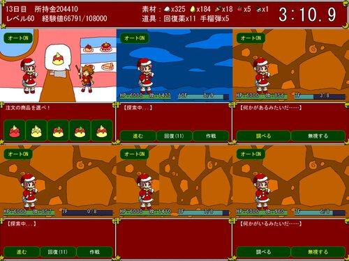 パラレルプレイヤーズ ~ミコのクリスマスけいかく2019~ Game Screen Shot4