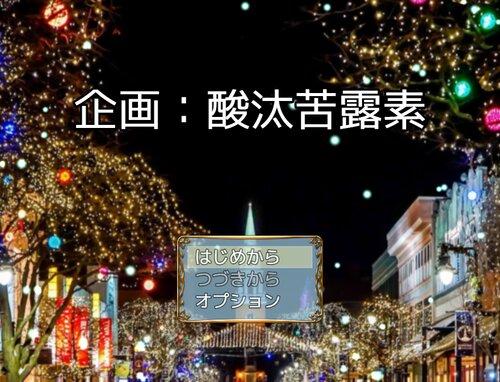 企画:酸汰苦露素 Game Screen Shot5