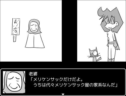 キャプテン・キョーコさん Game Screen Shot4