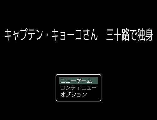 キャプテン・キョーコさん Game Screen Shot5