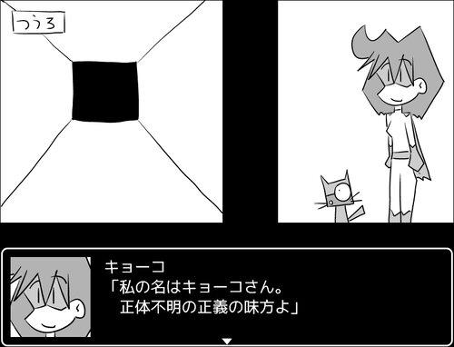 キャプテン・キョーコさん Game Screen Shots