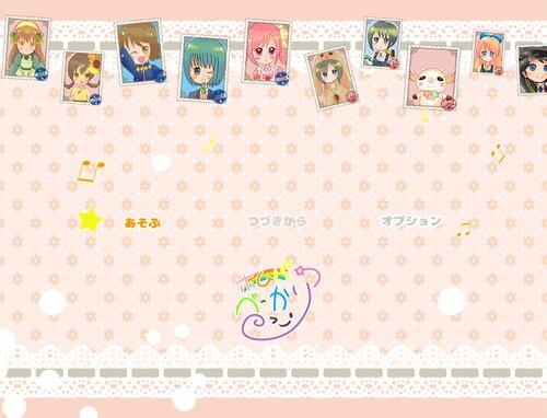 ホムパ!べーかりー Game Screen Shot5