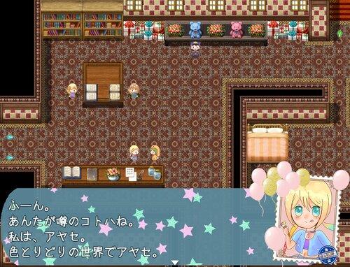 ホムパ!べーかりー Game Screen Shots