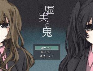 虚実と鬼 Screenshot