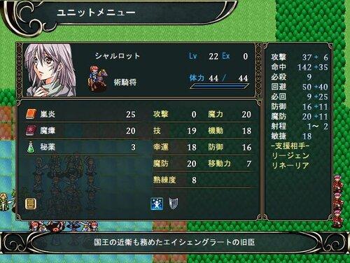 エイシェングラートの姫将軍 Game Screen Shot2