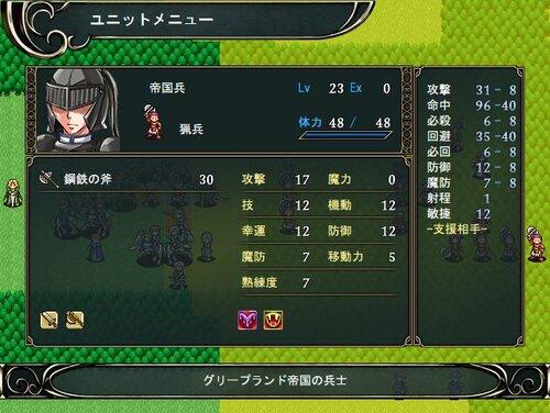エイシェングラートの姫将軍 Game Screen Shot3