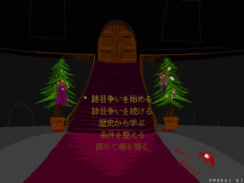 サンタさん、次期当主の座を下さい! Game Screen Shot2