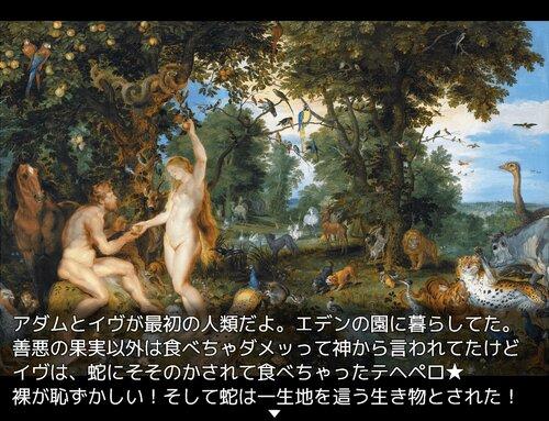 最新約聖書『救世期』・禁断の果実を食べてしまったヒロインと蛇が世界を救う、全裸で Game Screen Shot2
