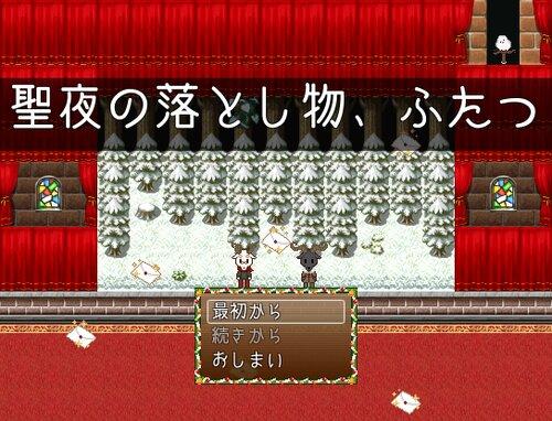 聖夜、落とし物ふたつ Game Screen Shot5