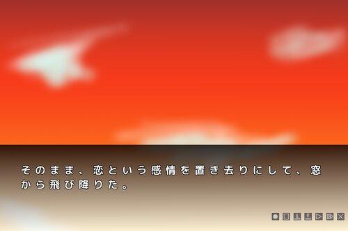 吸血鬼の恋 ~特別な一日~ Game Screen Shot4