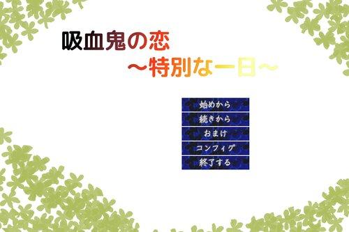 吸血鬼の恋 ~特別な一日~ Game Screen Shot5
