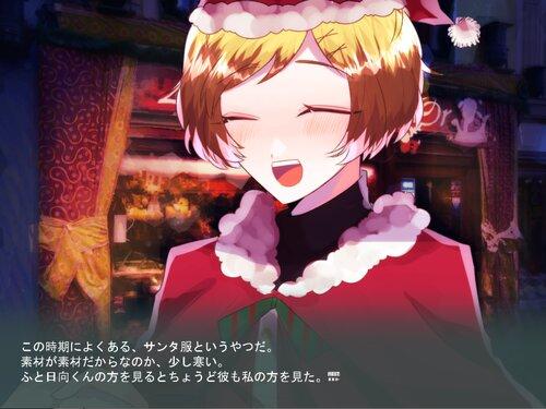 俺と先輩のクリスマスが大忙しな件について。 Game Screen Shot3