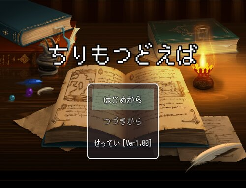 ちりもつどえば Game Screen Shot5