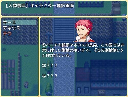 栄えし国の探訪録 Game Screen Shot4