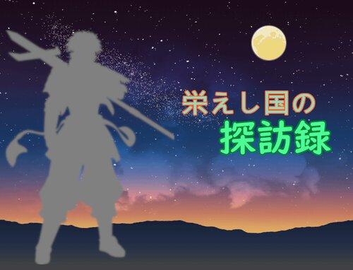 栄えし国の探訪録 Game Screen Shots