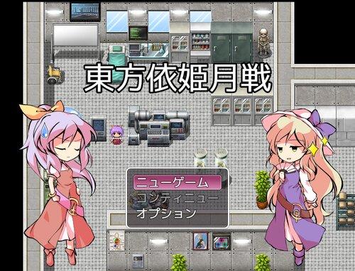 東方依姫月戦 Game Screen Shot5