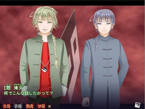 邪なる幾千の気~輪愛看病~ Game Screen Shot1
