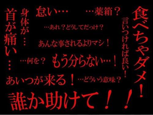 邪なる幾千の気~輪愛看病~ Game Screen Shot3