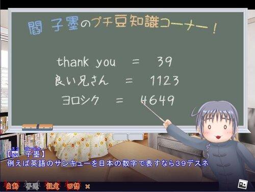 邪なる幾千の気~輪愛看病~ Game Screen Shot5