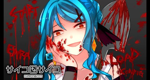 サイコロサイコ -第二の出目- Game Screen Shot5