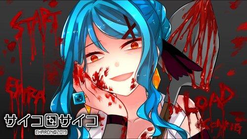 サイコロサイコ -第二の出目- Game Screen Shots