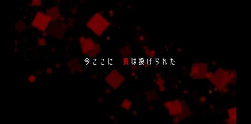サイコロサイコ -第六の出目- Game Screen Shot5