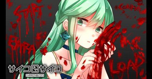 サイコロサイコ -第三の出目- Game Screen Shot5