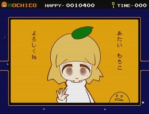 もちのこもちこ+(ぷらす) Game Screen Shot3