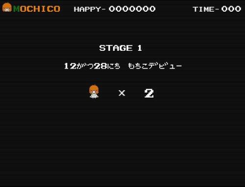 もちのこもちこ+(ぷらす) Game Screen Shot4