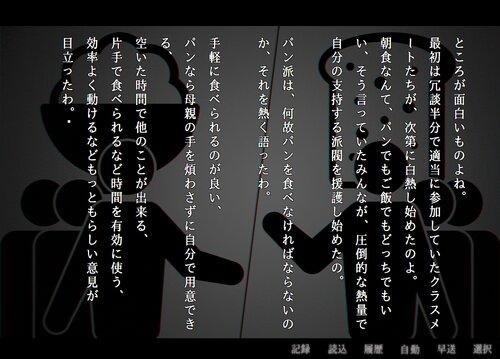 【体験版】Apathy学校であった怖い話新生2 Game Screen Shot2