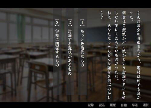 【体験版】Apathy学校であった怖い話新生2 Game Screen Shots
